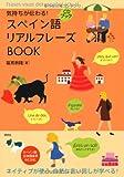 気持ちが伝わる!  スペイン語リアルフレーズBOOK (CD付) (CD BOOK)