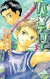 バッテリー 3 (あすかコミックス)
