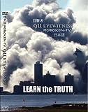 911 目撃者 [DVD]