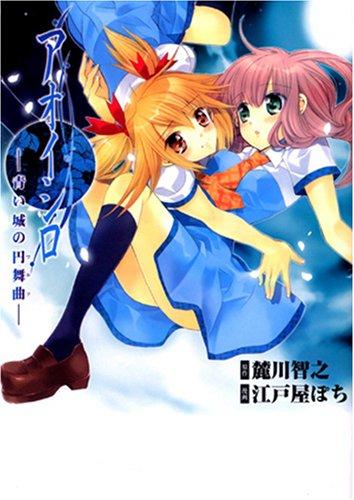 アオイシロ―青い城の円舞曲― (IDコミックス 百合姫コミックス)