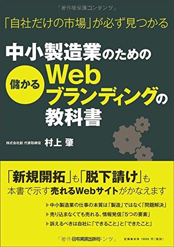 「自社だけの市場」が必ず見つかる 中小製造業のための儲かるWebブランディングの教科書