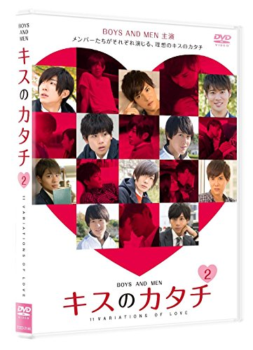 キスのカタチ 11VARIATIONS OF LOVE 2[DVD]