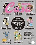 Casa BRUTUS (カーサ・ブルータス) 2011年 01月号 [雑誌]