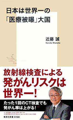 日本は世界一の「医療被曝」大国 (集英社新書)[Kindle版]