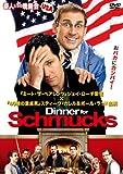 奇人たちの晩餐会 USA [DVD]