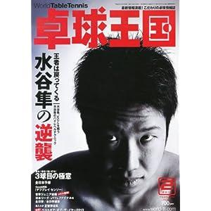 卓球王国 2014年 02月号 [雑誌]