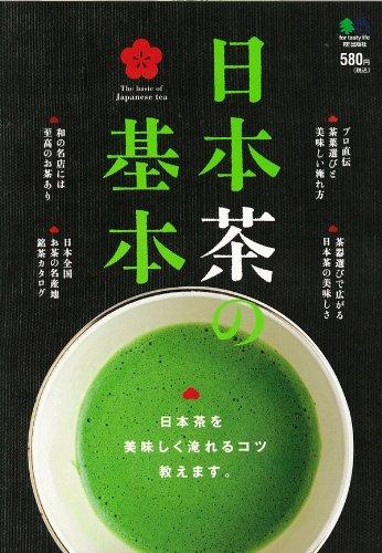 日本茶の基本 [単行本] / エイ出版社 (刊)