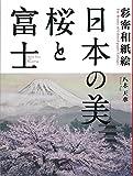 彩密和紙絵—日本の美 桜と富士
