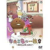 なめこ家の一族 3巻 ~素晴らしき哉、なめこ!~ [DVD]