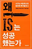img - for Le Piege Daech: L'etat Lslamique ou le Retour de L'histoire (Korea Edition) book / textbook / text book