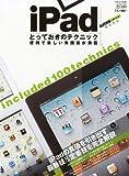 iPadとっておきのテクニック 2011年 10月号 [雑誌]