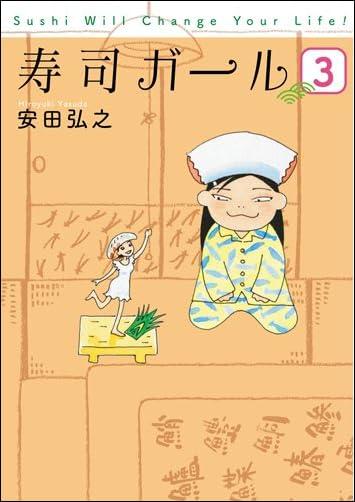 寿司ガール 3 (バンチコミックス)