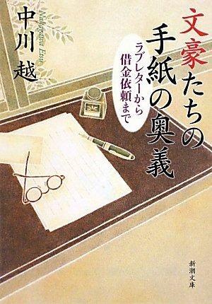 文豪たちの手紙の奥義―ラブレターから借金依頼まで (新潮文庫)