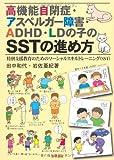 高機能自閉症・アスペルガー障害・ADHD・LDの子のSSTの進め方—特別支援教育のためのソーシャルスキルトレーニング(SST) [単行本] / 田中 和代, 岩佐 亜紀 (著); 黎明書房 (刊)
