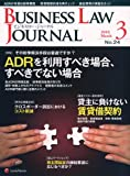 BUSINESS LAW JOURNAL ( ビジネスロー・ジャーナル ) 2010年 03月号 [雑誌]