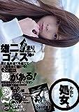 雄二・ゴメス/Loves 016 まりちゅわ~ん1●才処女 [DVD]