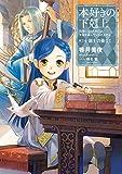 本好きの下剋上~司書になるためには手段を選んでいられません~第三部「領主の養女I」