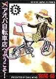 アオバ自転車店へようこそ! 6 (ヤングキングコミックス)