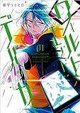 ワールドエンド:デバッガー: 1 ワールドエンドデバッガー (ZERO-SUMコミックス)