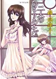 二人のひとりあそび / 森奈津子 のシリーズ情報を見る