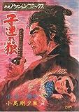子連れ狼 9 (アクションコミックス)