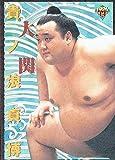 大相撲カード '99上半期版 大関 貴ノ浪貞博 S-5 インサートカード BBM