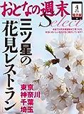 おとなの週末セレクト「三ツ星の花見レストラン」<2013年4月号> [雑誌] (おとなの週末 セレクト)