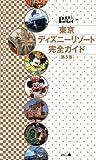 東京ディズニーリゾート完全ガイド 第5版 (東京in Pocket 19)