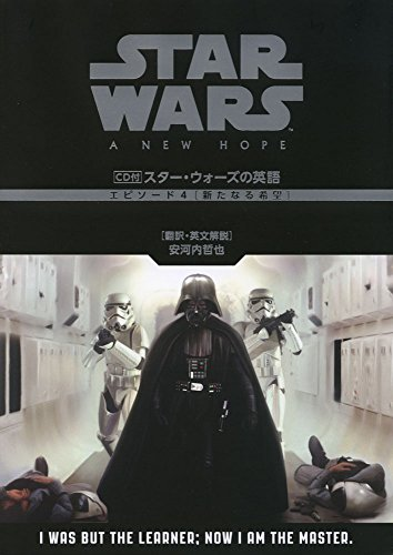 CD付 スター・ウォーズの英語 (エピソード4 新たなる希望)