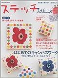 ステッチidees vol.14 (Heart Warming Life Series)