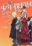 ベイカー街少年探偵団ジャーナルIII  死を招く薔薇の怪事件 (角川文庫)