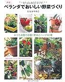 新版 ベランダでおいしい野菜づくり—おうち菜園で収穫!野菜とハーブ40種 (別冊プラスワンリビング) (別冊PLUS1 LIVING PLUS1 GARDENING)
