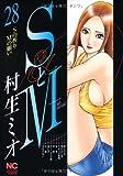 SとM 28 (ニチブンコミックス)