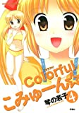 Colorfulこみゅーん☆ 4 (4) (アクションコミックス)