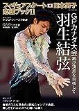 フィギュアスケート男子応援ブック Vol.11: ダイアコレクション