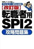 【テストセンター・SPI2-G対応】 転職者用SPI2攻略問題集 【改訂版】