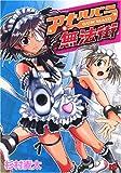 アキハバラ無法街―Gun maid (チャンピオンREDコミックス)