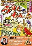 発酵人・小泉武夫のうましもん! くさっ!美味の巻 / 小泉 武夫 のシリーズ情報を見る