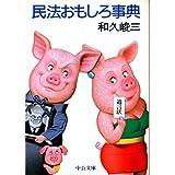 民法おもしろ事典 (中公文庫)