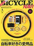 BICYCLE NAVI (バイシクル ナビ) 2012年 04月号 [雑誌]