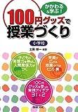 100円グッズで授業づくり 小学校―かかわる&学ぶ!