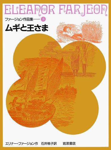 ムギと王さま (ファージョン作品集 3)