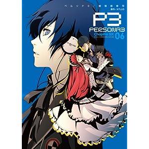 ペルソナ3 6 (電撃コミックス)