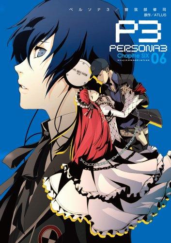 ペルソナ3 06 (電撃コミックス)