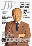 JW Vol.4 日本の国際犯罪対策 ジュディシャル・ワールド(THE JUDICIAL WORLD)