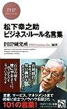 松下幸之助 ビジネス・ルール名言集 (PHPビジネス新書)