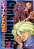 ジャイアントロボバベルの篭城 2 (チャンピオンREDコミックス)