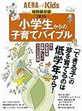 AERA with Kids スペシャル保存版2015 小学生からの子育てバイブル 「できる子」の芽を育てるのは低学年から (AERAムック)