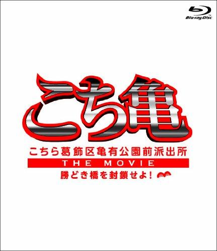 こちら葛飾区亀有公園前派出所 THE MOVIE ~勝どき橋を封鎖せよ!~ Blu-ray豪華版