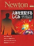 人体を支配するしくみ―起源・遺伝子からナノテク医療まで